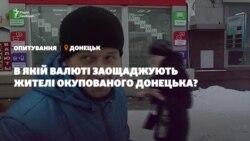 В якій валюті заощаджують жителі окупованого Донецька? | Опитування