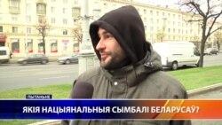 Якія нацыянальныя сымбалі Беларусі вы можаце назваць?