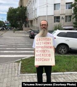 Отец Андрей Винарский в пикете в поддержку экс-главы штаба Навального в Хабаровске Алексея Ворсина, 30 августа 2021 года