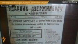 У Дніпропетровську презентують маловідомі документи про Голодомор