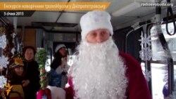 У Дніпропетровську почав курсувати новорічний екскурсійний тролейбус