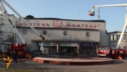 Fire Guts Kyiv's Oldest Cinema During LGBT Film