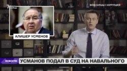 Алишер Усманов подал в суд на Алексея Навального