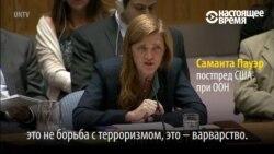 """В каких """"варварствах"""" США обвиняют Россию в Сирии, и как на эти обвинения отвечает представитель РФ?"""