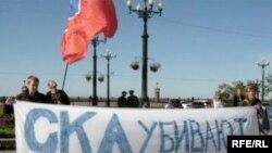 """Пикет в поддержку футбольного клуба """"СКА-Энергия"""", Хабаровск"""