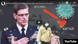 Скріншот відео, яке поширюють у російській соціальній мережі «Одноклассники», що пропагує ідею американської теорії змови через коронавірус