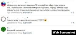 В Луганске отключили подконтрольные Плотницкому СМИ