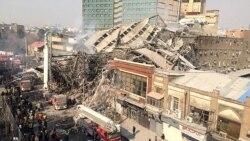 گزارش رادیویی از حادثه فروریزی ساختمان قدیمی پلاسکو در تهران