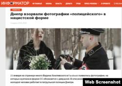 Скріншот із сайту dp.informator.ua