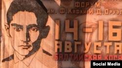 Фрагмент афиши форума имени Франца Кафки и Джорджа Оруэлла
