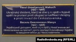 У Празі на честь Василя Макуха назвали міст, 5 листопада 2018 року