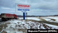 """""""Svobodny -- City of the Future,"""" reads the sign. """"What has changed since we gained 'special status' three years ago? Absolutely nothing,"""" one longtime resident says."""
