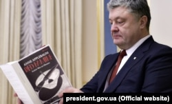 Президент України Петро Порошенко під час зустрічі з журналісткою і письменницею Енн Еплбаум із її книжкою «Червоний голод. Війна Сталіна з Україною». Київ, 20 листопада 2017 року