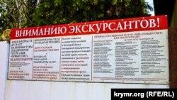 Информационный щит у проходной завода «Новый Свет»