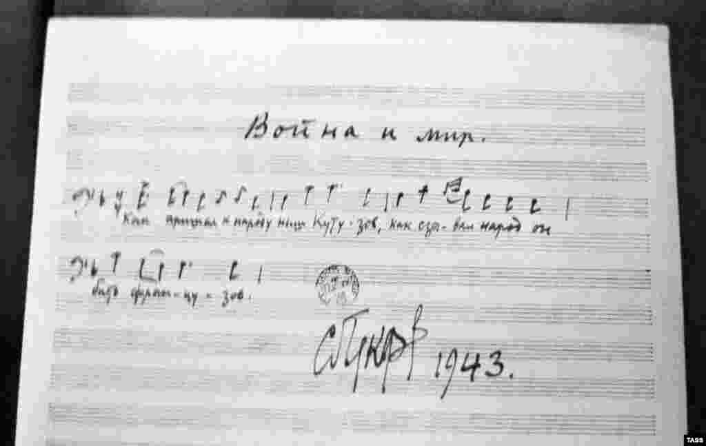 "Prokofiev's signature on a musical score of ""War and Peace"""