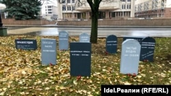Картонные надгробия у здания Госсовета РТ