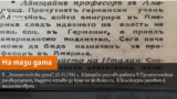 Zanayatchiyska Duma Newspaper, 27.01.1936