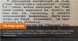 Zanayatchiyska Duma Newspaper, 27.01.1936