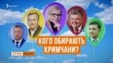 Вибори президента. За кого кримчани?
