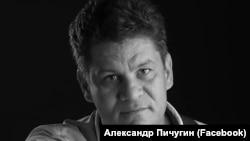 Александр Пичугин