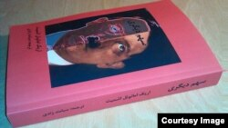 نسخه چاپی کتاب «سهم دیگری»