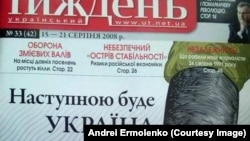 """Обложка журнала """"Тиждень"""" десятилетней давности. Номер был посвящен российско-грузинской войне"""