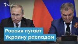 Россия пугает Украину распадом | Крымский вечер