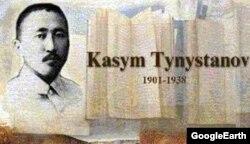 Касым Тыныстанов.
