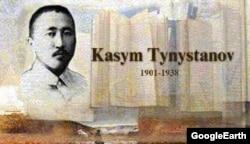 Касым Тыныстанов
