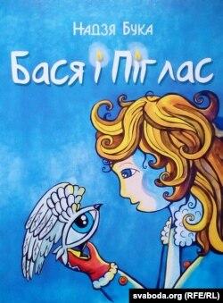 Надзя Бука. «Бася і Піглас». 2016 год
