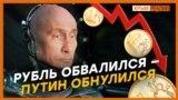 Хотят ли крымчане «обнулить» Путина? | Крым.Реалии ТВ (видео)
