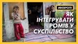 Як Словенія інтегрує ромське населення – відео