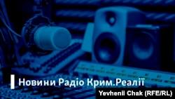 Новини Радіо Крим.Реалії
