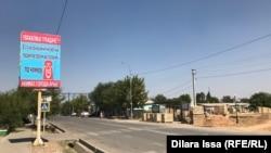 Улица в Арыси, городе в Туркестанской области Казахстана.