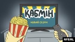 Ukraine's Cabinet Of Ministers -- Season 2 Premiere (RFE/RL Ukrainian Service)