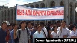 Акция, участники которой призывают покончить с практикой похищения невест. Бишкек, 6 июня 2018 года.