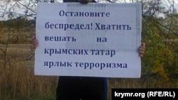Плакат участника одиночного пикета Крыму, 14 октября 2017 года