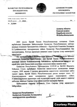 Копия ответа администрации президента Казахстана на жалобу Париды Кабылбеккызы от 3 апреля 2009 года.