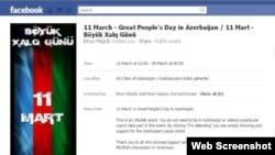 """Скриншот со страницы группы на Facebook """"11 марта - День великого народа"""""""