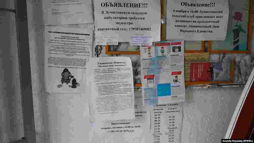Доска объявлений в коридоре сельского магазина