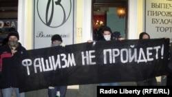 Антифашистская акция в Москве