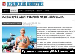 Скрін статті на сайті газети «Крымские известия»