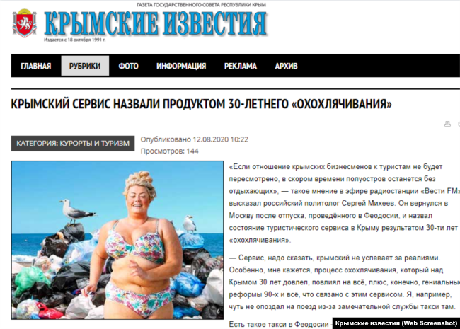 Скрин статьи на сайте газеты «Крымские известия»