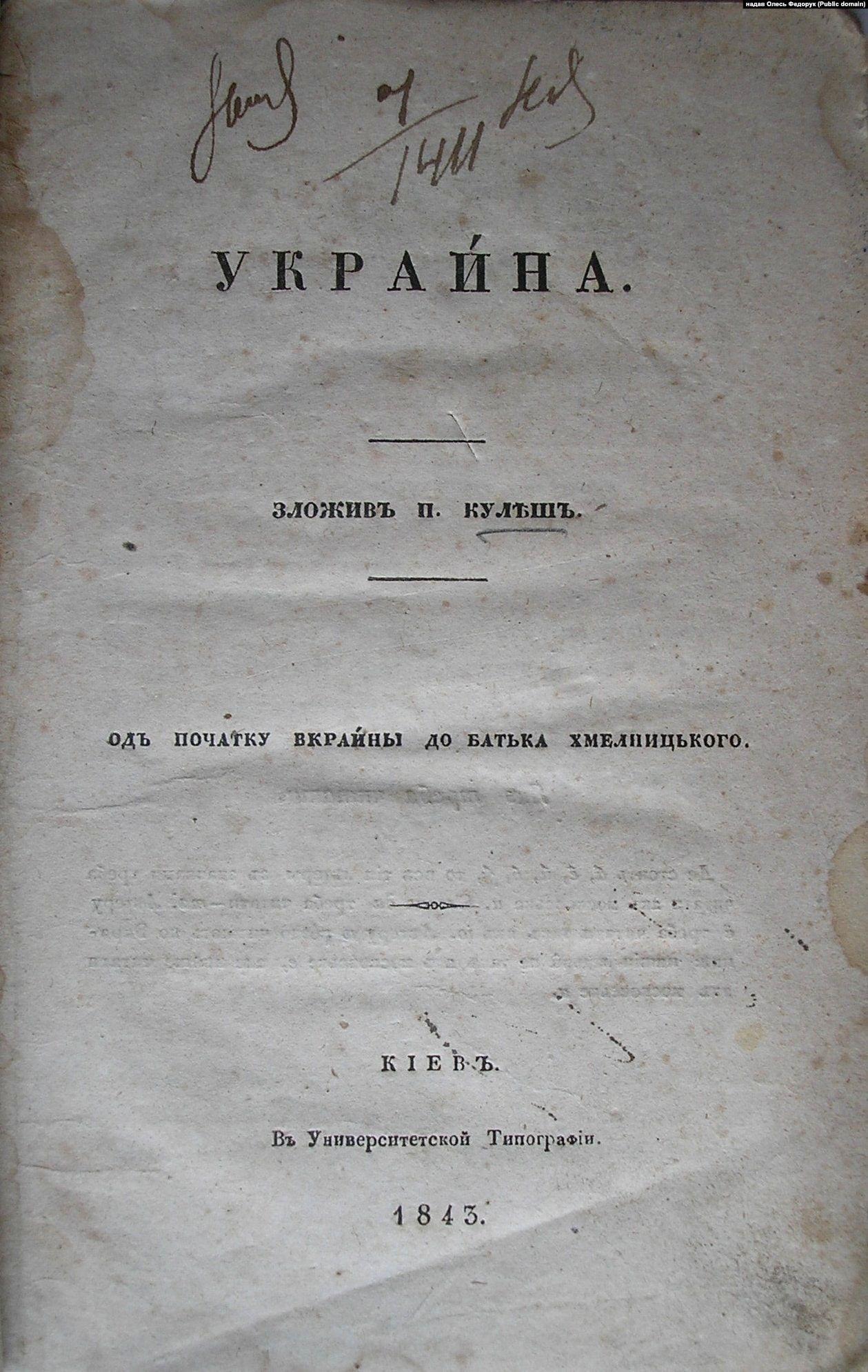 Пантелеймон Куліш – 200 років: ТОП-10 фактів про творчість - Українська мова - 8A807D52 1D2E 4C16 817C E6C7F9F3DDA1 w1597 n r0 st