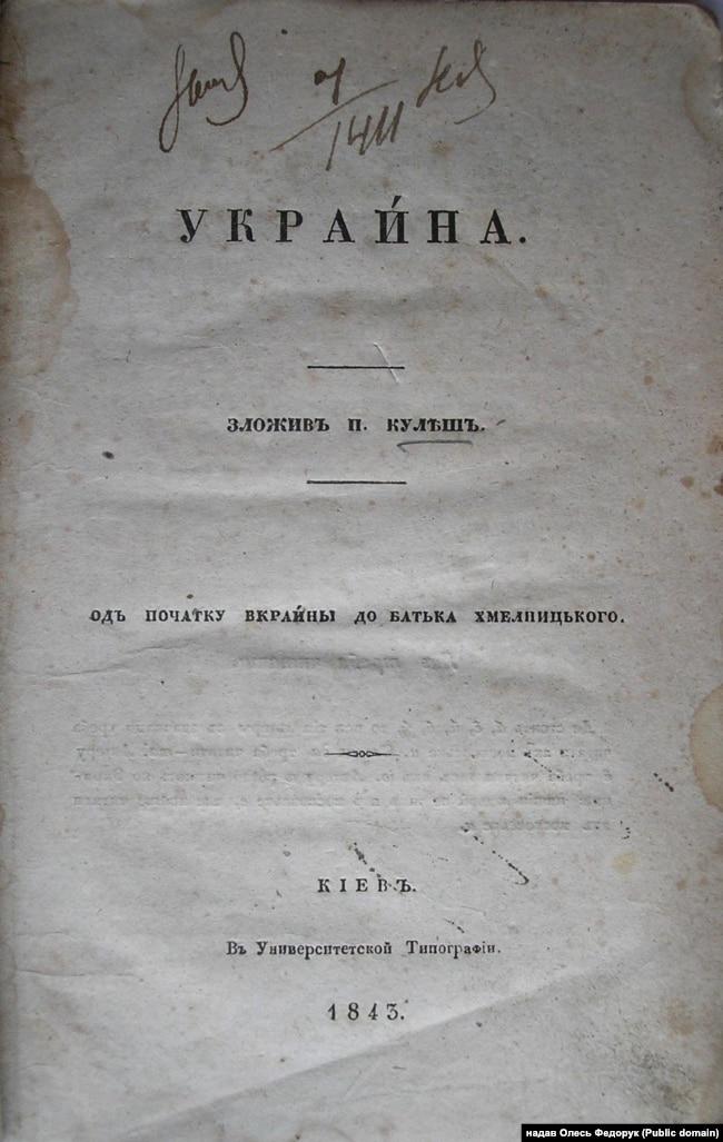 Поема Пантелеймона Куліша «Україна», видана в Києві у 1843 році