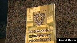 Прокуратура РФ (архивное фото)