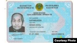 Удостоверение личности Кызылгуль Боранбаевой с датой рождения - 1902 год.