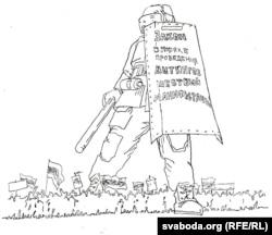 Закон і парадак «у адны вароты» (Лявон Бартлаў)