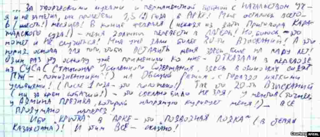 Казахстан. 5–10 марта 2012 года #4
