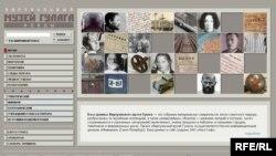 Віртуальний музей ҐУЛАҐу і терору